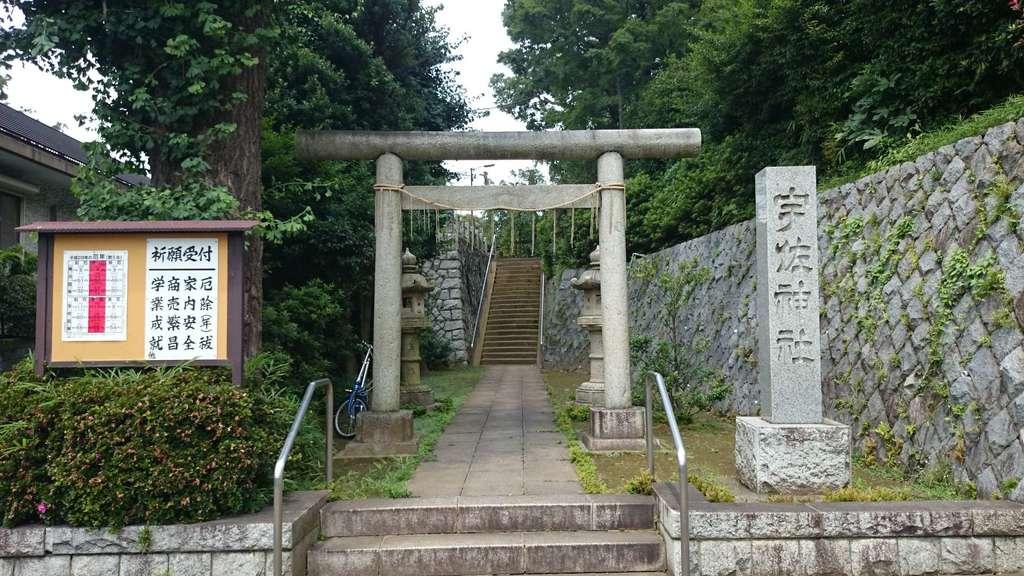 尾山台宇佐神社の鳥居