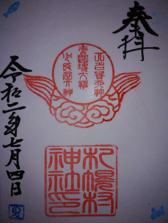 札幌村神社の御朱印
