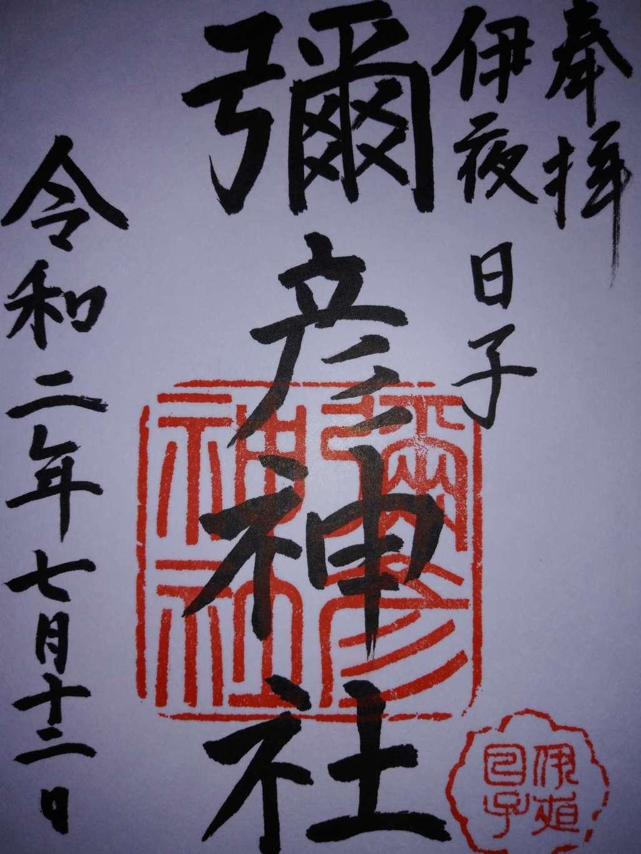 弥彦神社(伊夜日子神社)(北海道)