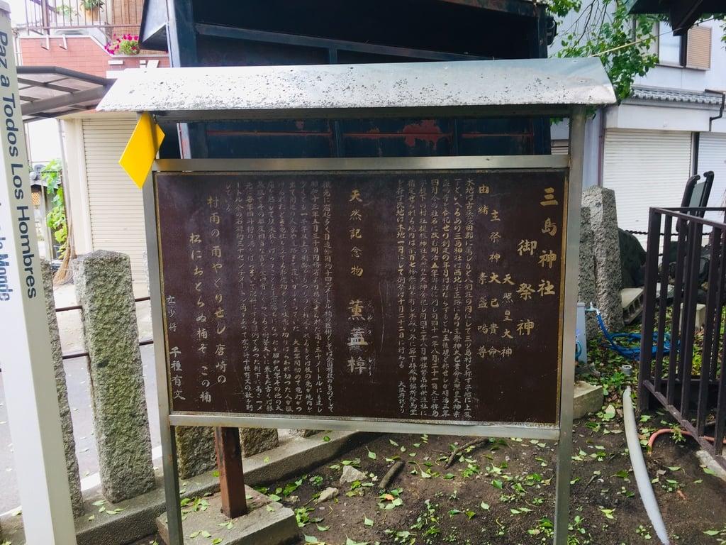 三島神社の歴史
