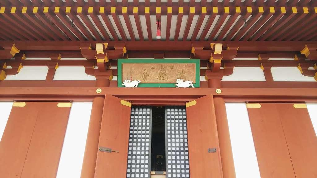 満福寺の本殿