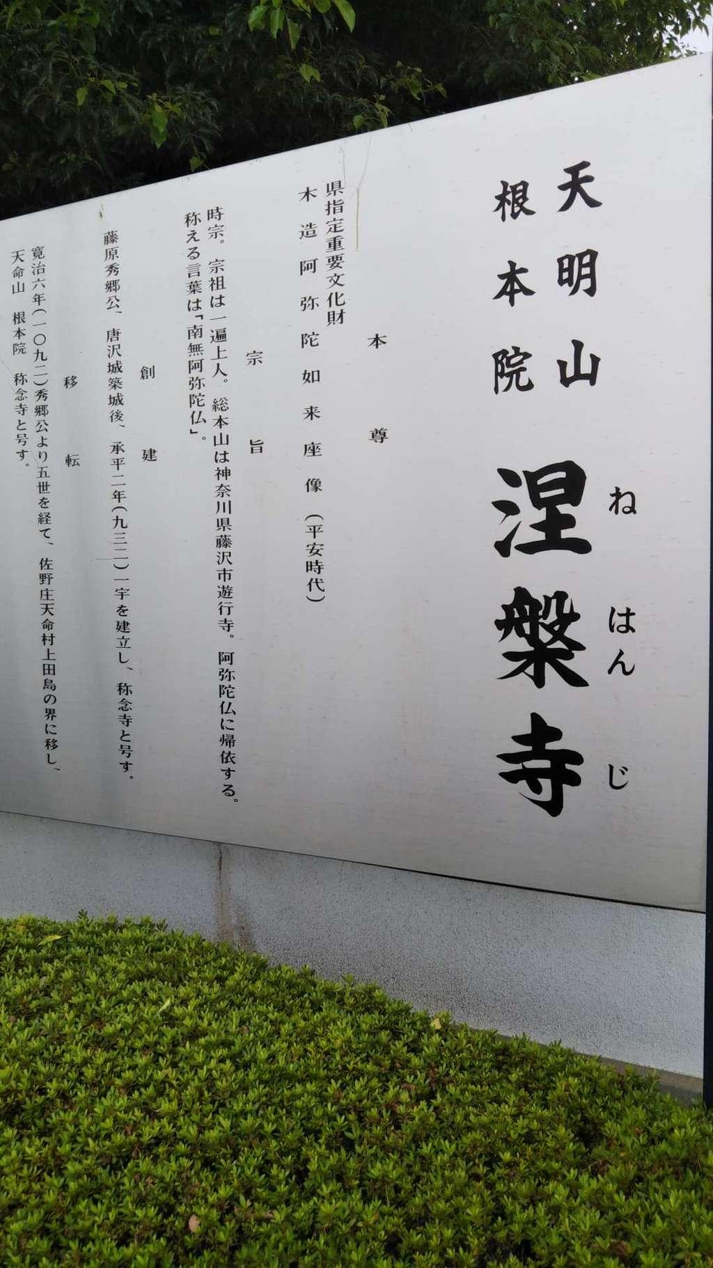 涅槃寺の歴史