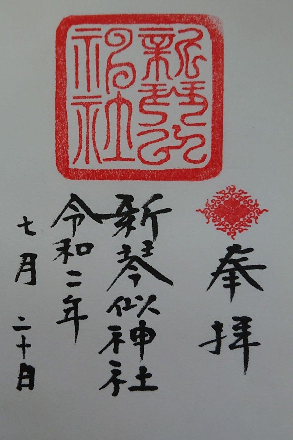 新琴似神社の御朱印