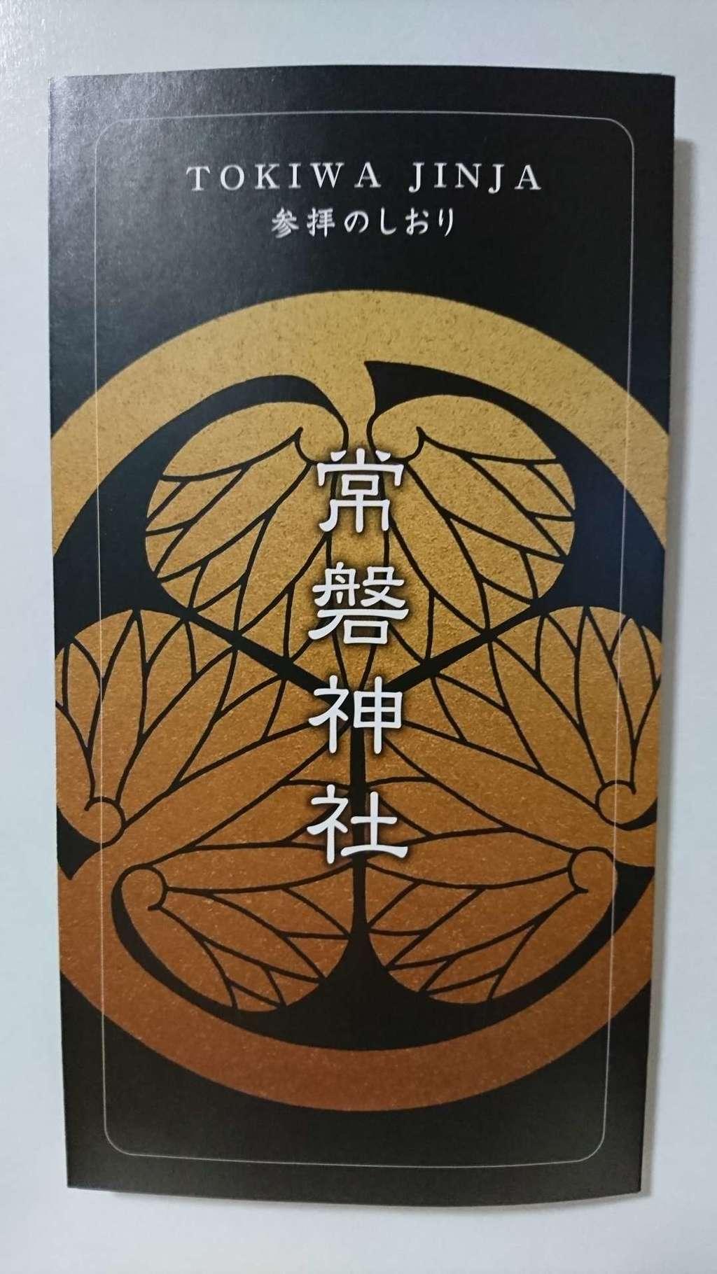 常磐神社の授与品その他