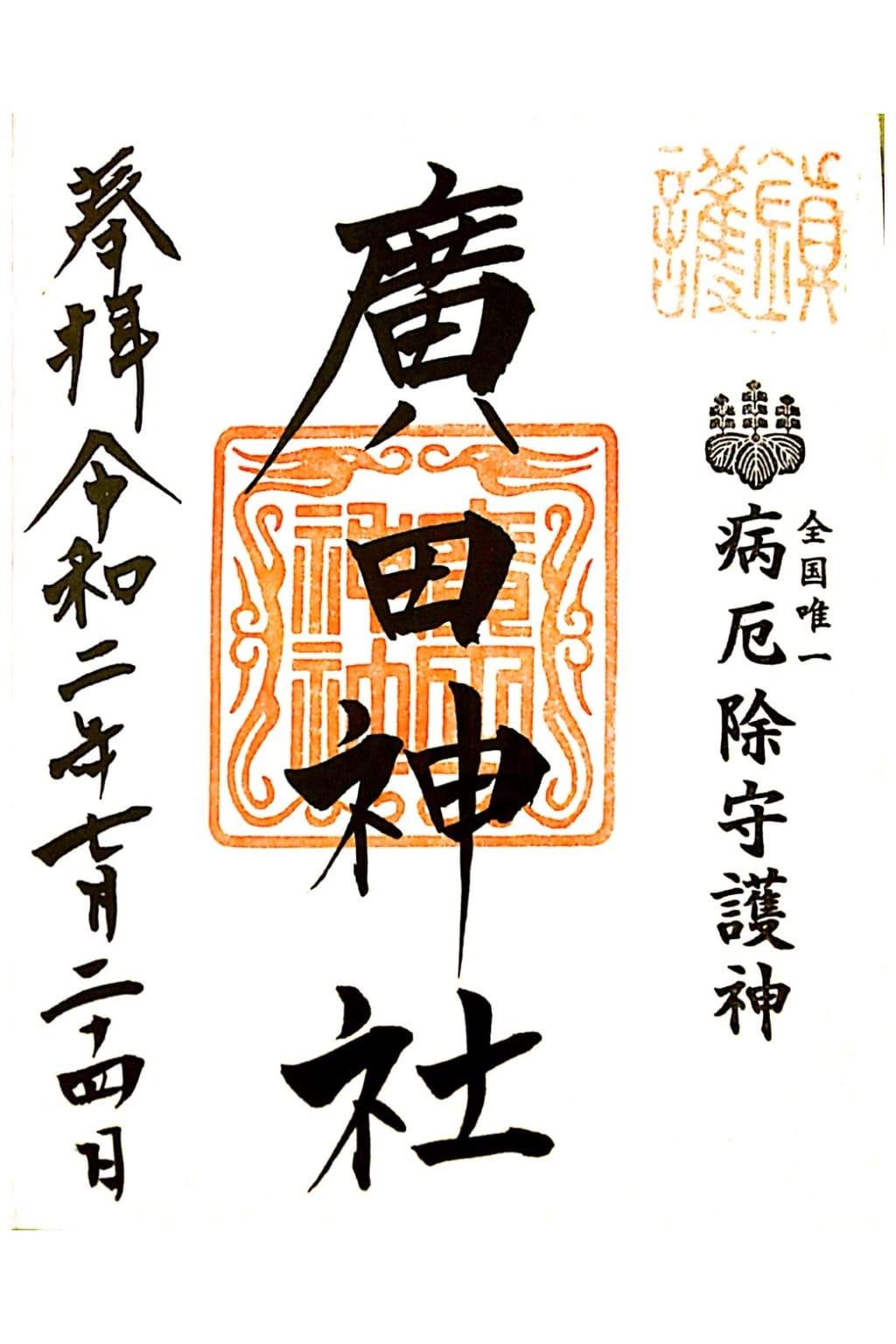 廣田神社~病厄除守護神~の御朱印