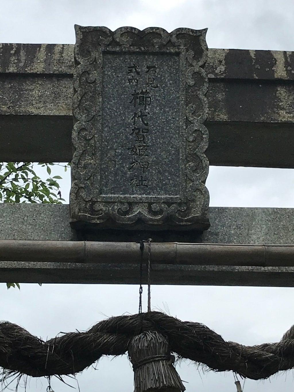 櫛代賀姫神社の鳥居