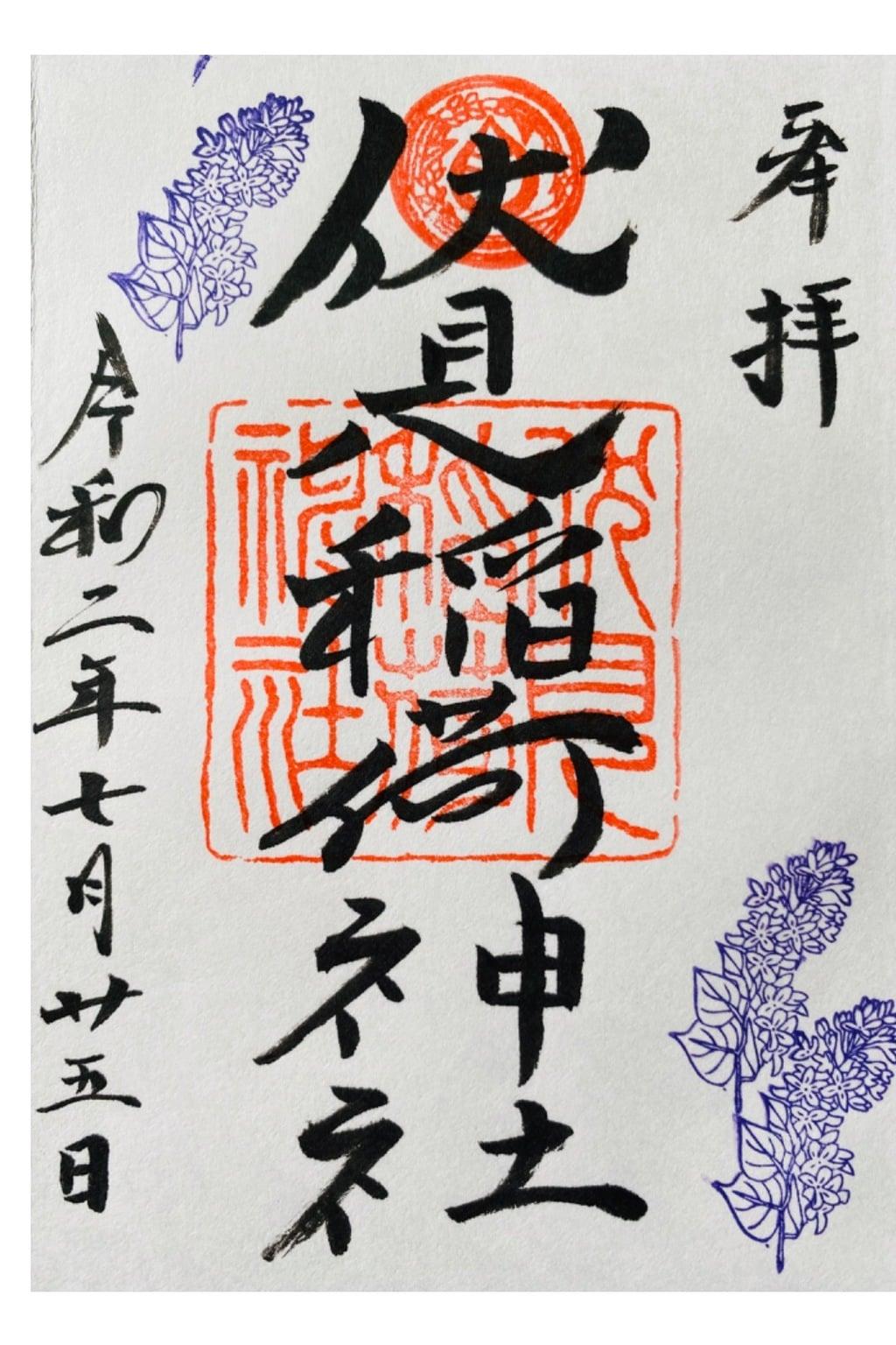 札幌伏見稲荷神社の御朱印