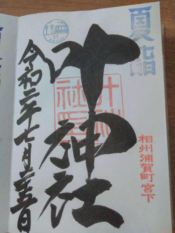 叶神社 (西叶神社)の御朱印