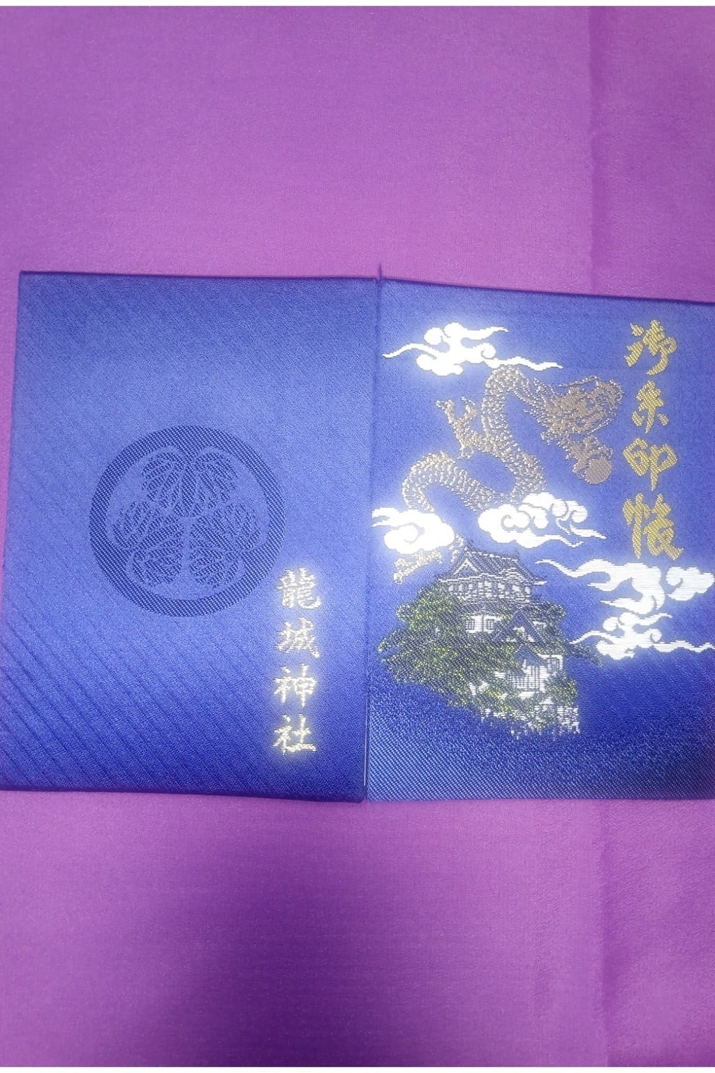 龍城神社の御朱印帳