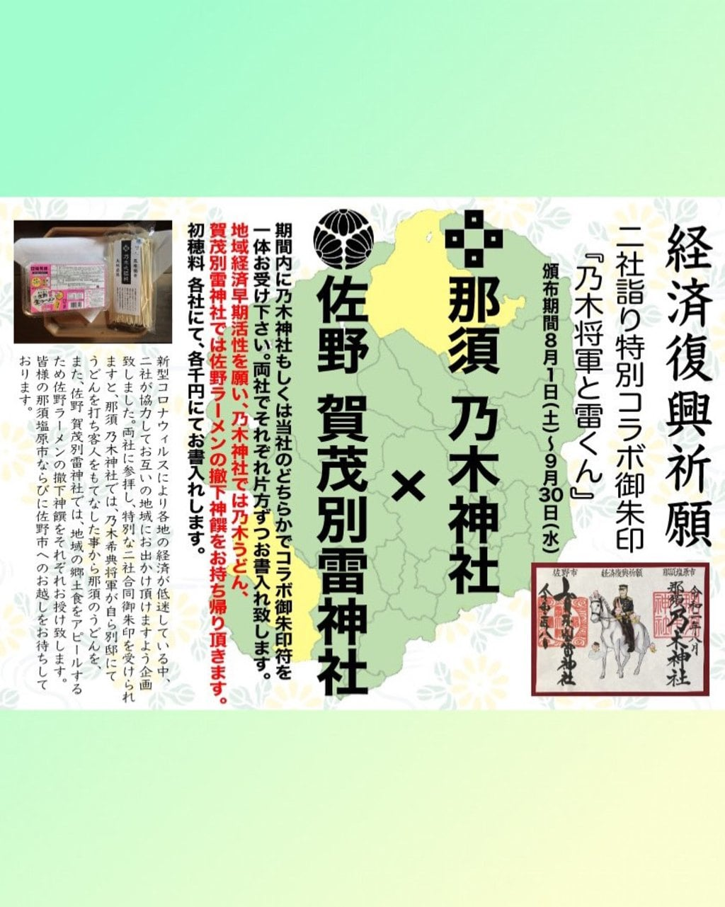 賀茂別雷神社(栃木県)