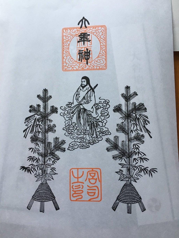 大谷地神社の授与品その他