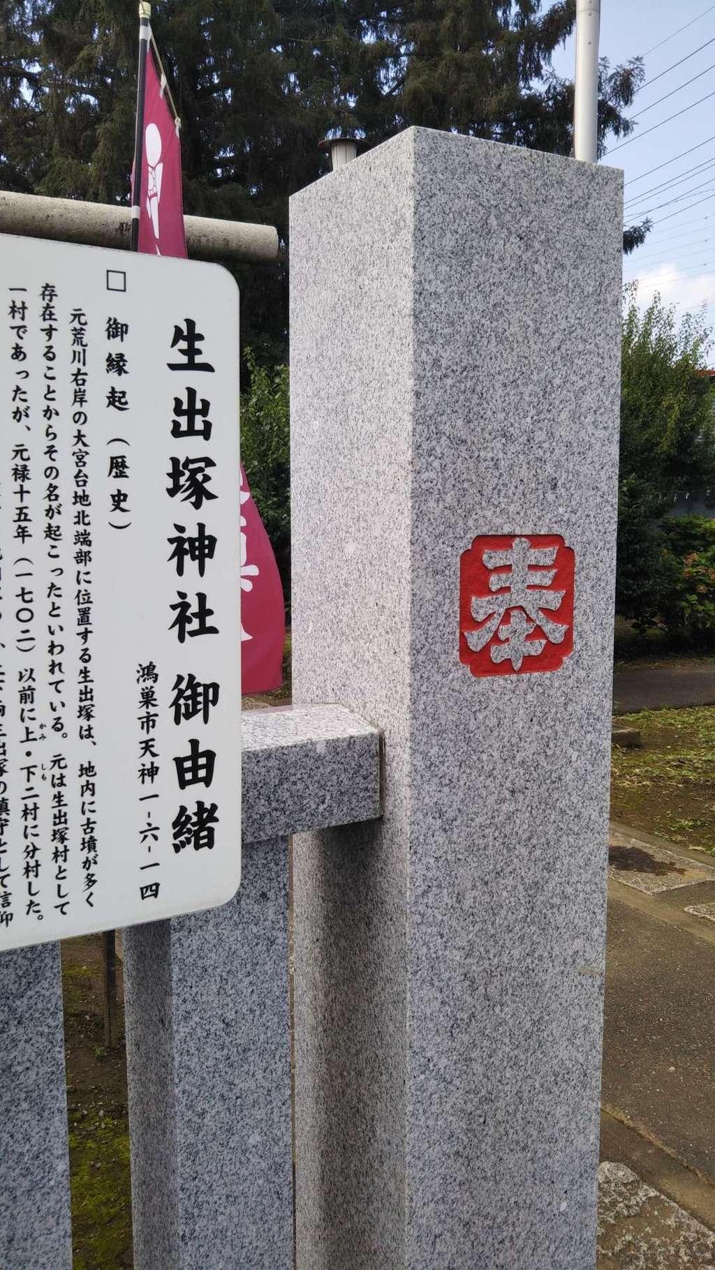 生出塚神社(埼玉県鴻巣駅)のアクセス・お参りの情報 |ホトカミ