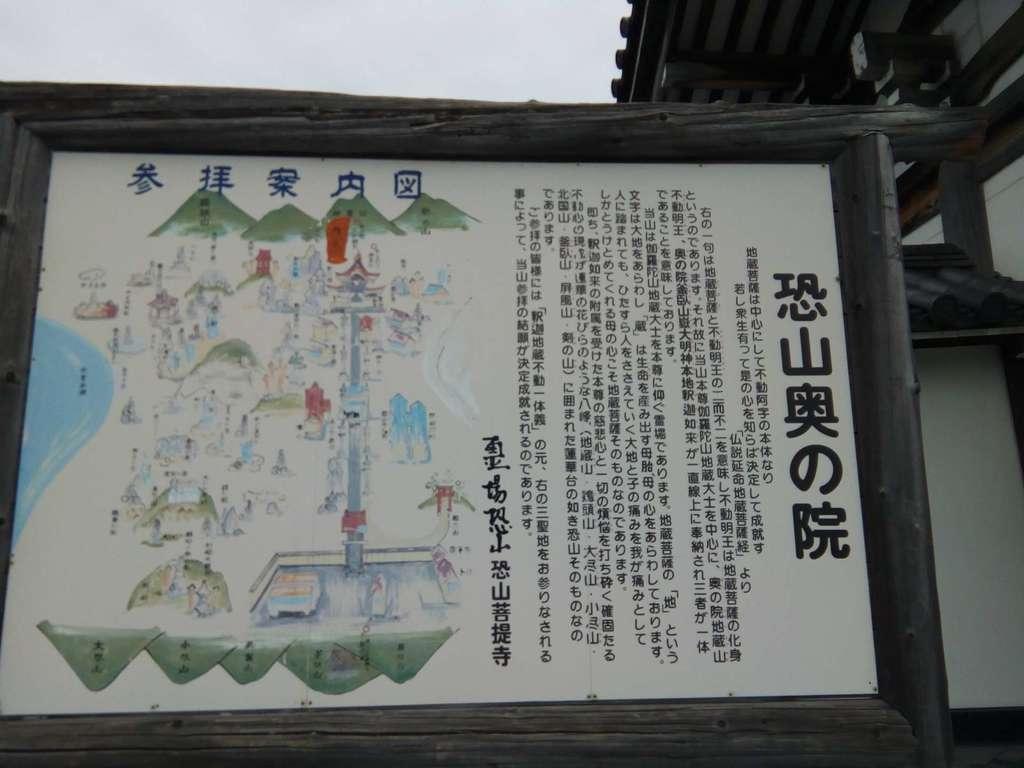 菩提寺(恐山)の歴史