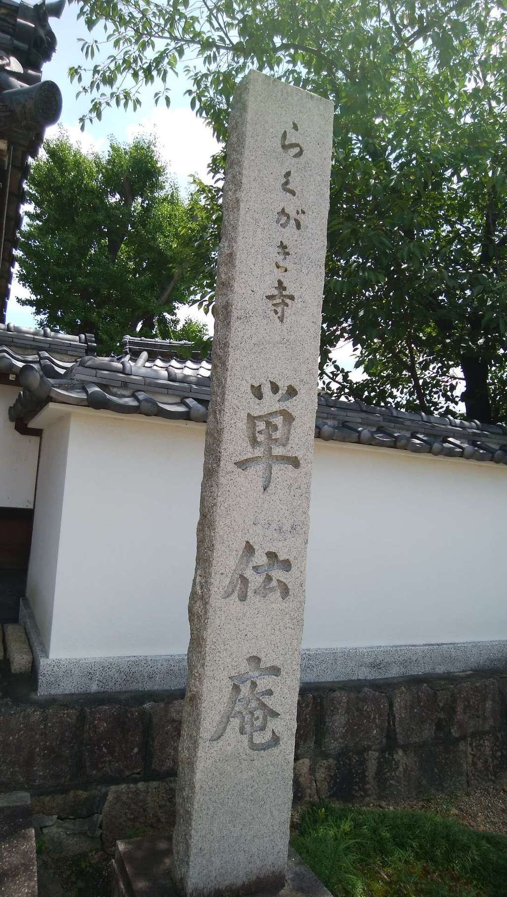 単伝庵の歴史