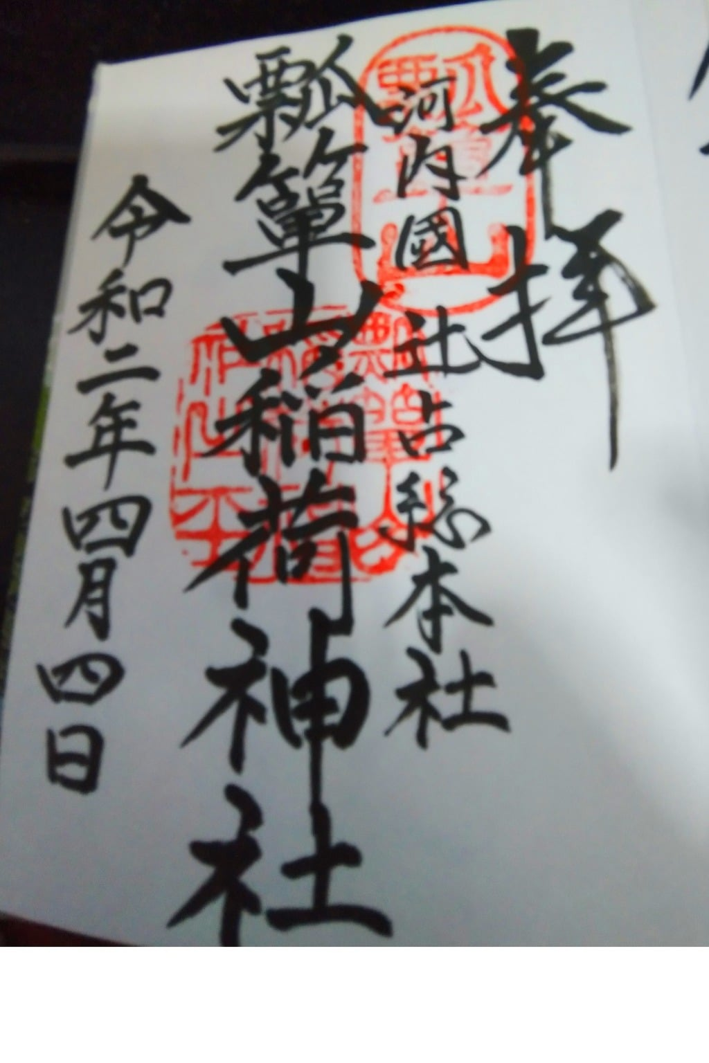 瓢箪山稲荷神社の御朱印帳