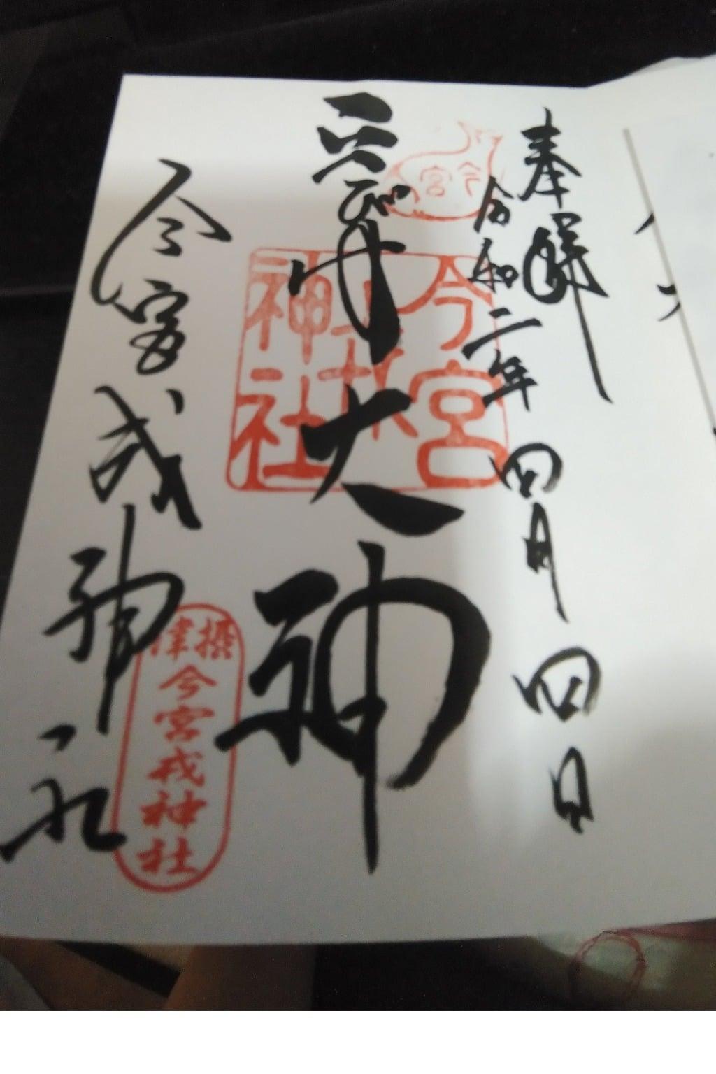 今宮戎神社の御朱印帳