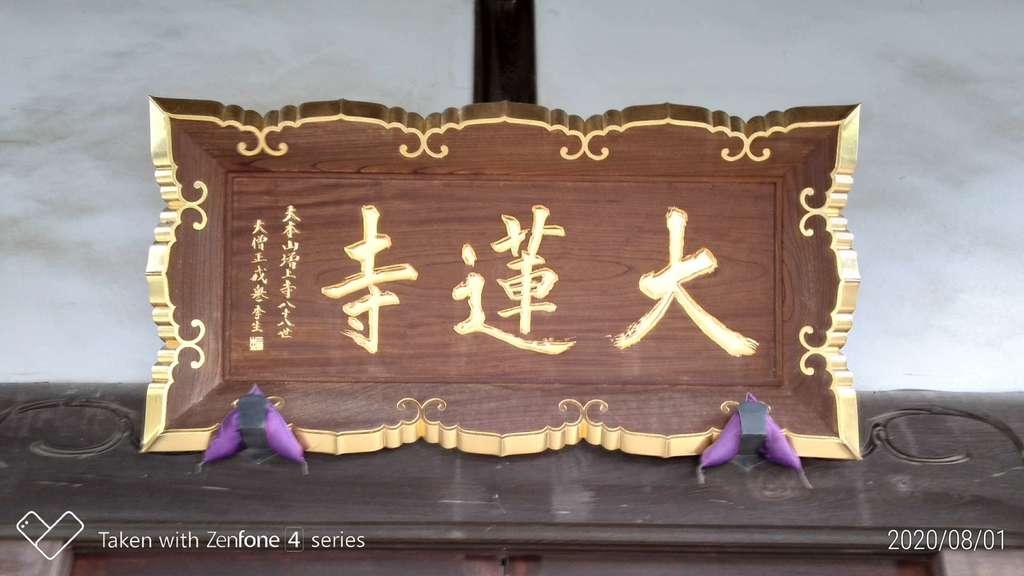 大蓮寺の歴史