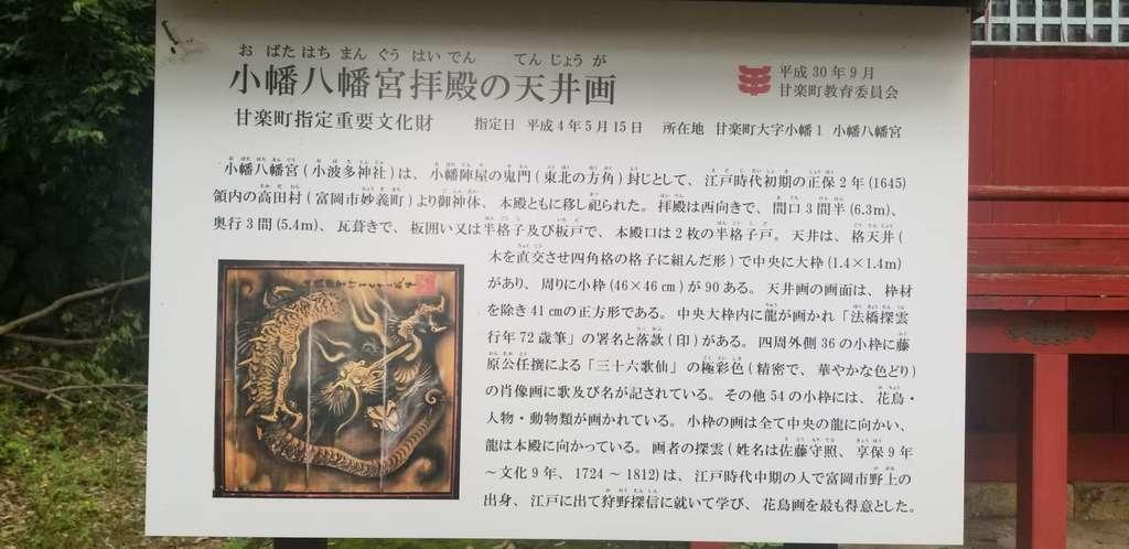 小幡八幡宮の歴史