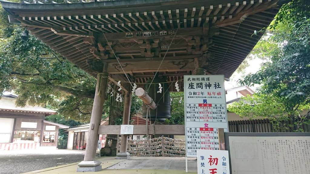 座間神社の建物その他