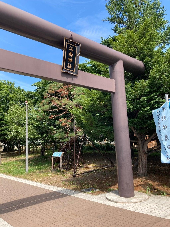 江南神社(北海道)