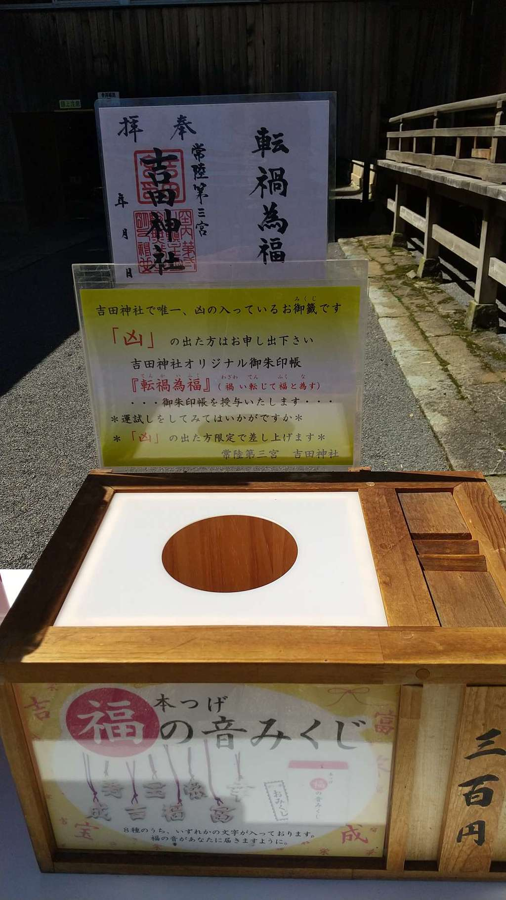 常陸第三宮 吉田神社のおみくじ