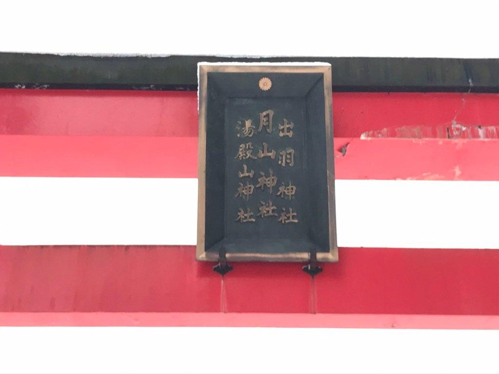 出羽三山神社  羽黒山三神合祭殿(山形県)