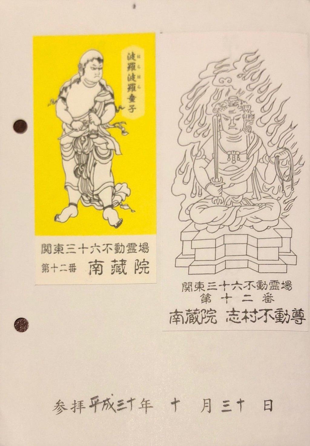 南藏院の授与品その他