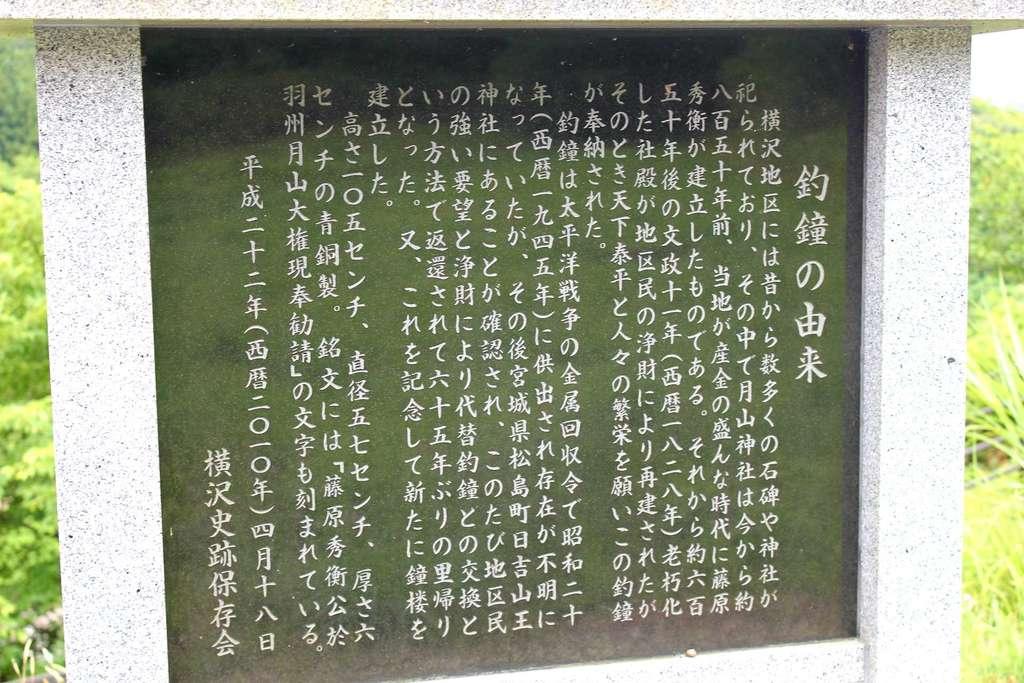 天照御祖神社の歴史