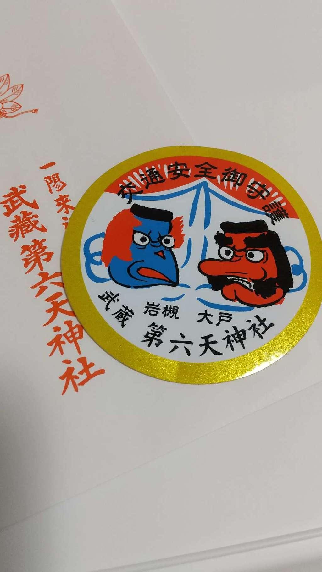 武蔵第六天神社のお守り