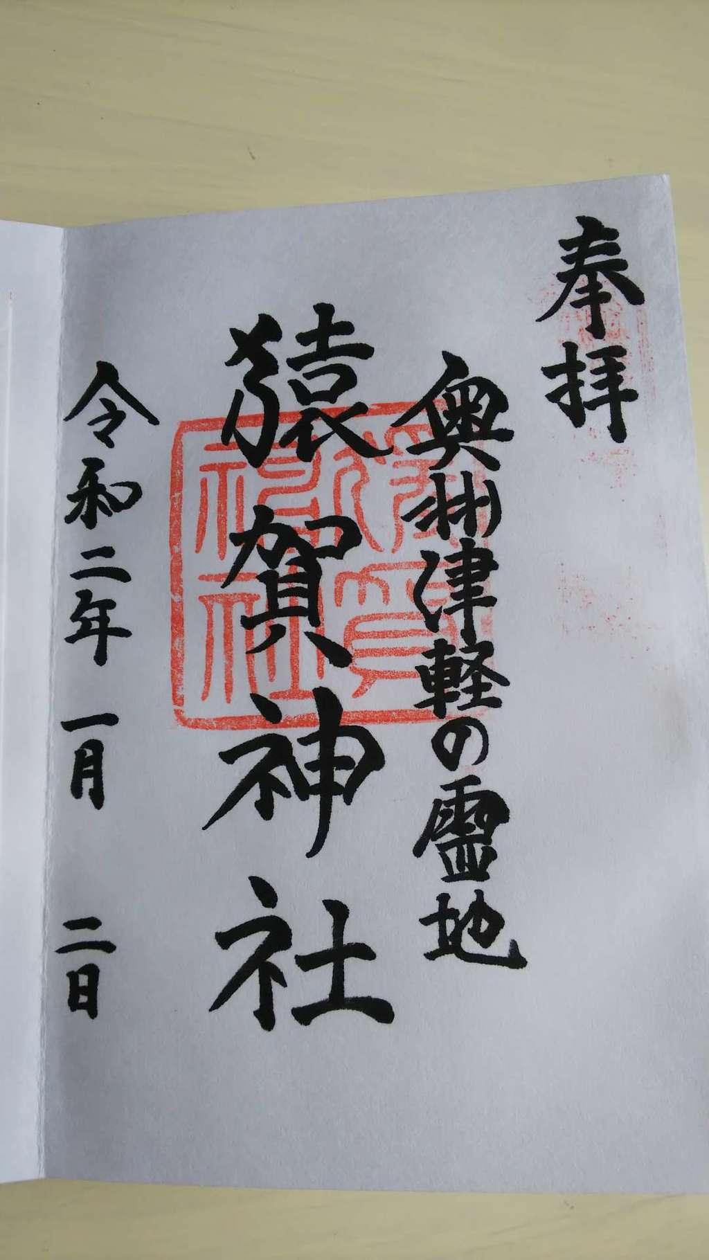 猿賀神社の御朱印