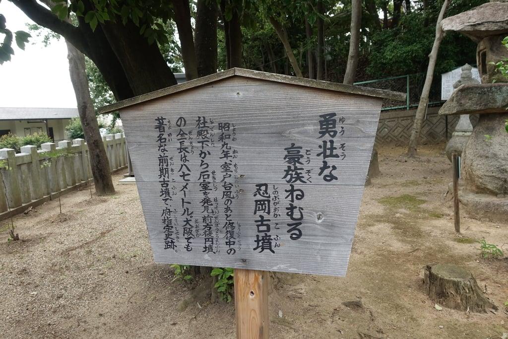 忍陵神社の歴史