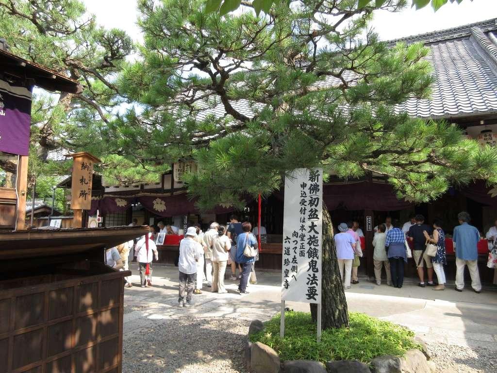 六道珍皇寺の景色