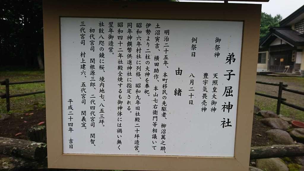 弟子屈神社の歴史