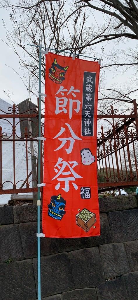 武蔵第六天神社のお祭り