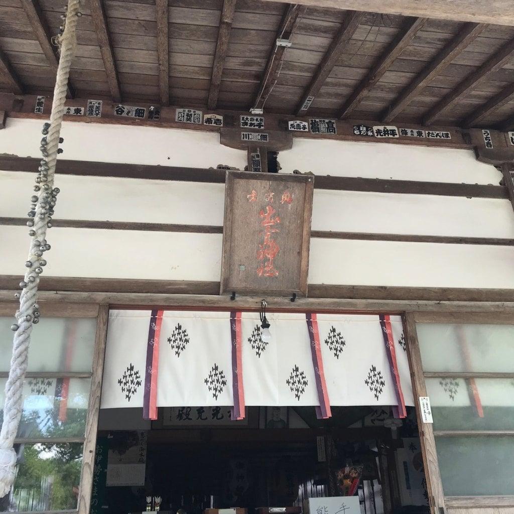 奥富士出雲神社(青森県)
