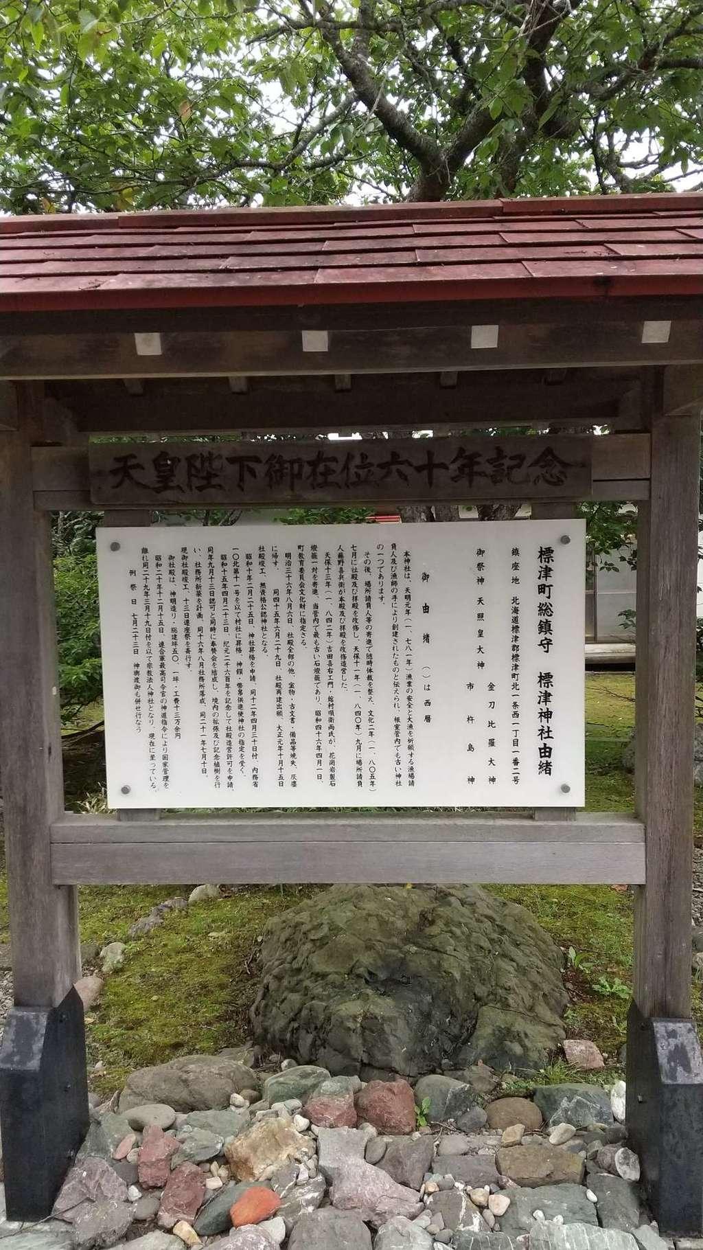 標津神社の歴史