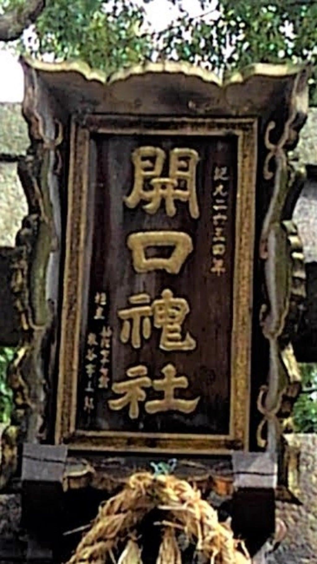 開口神社の歴史