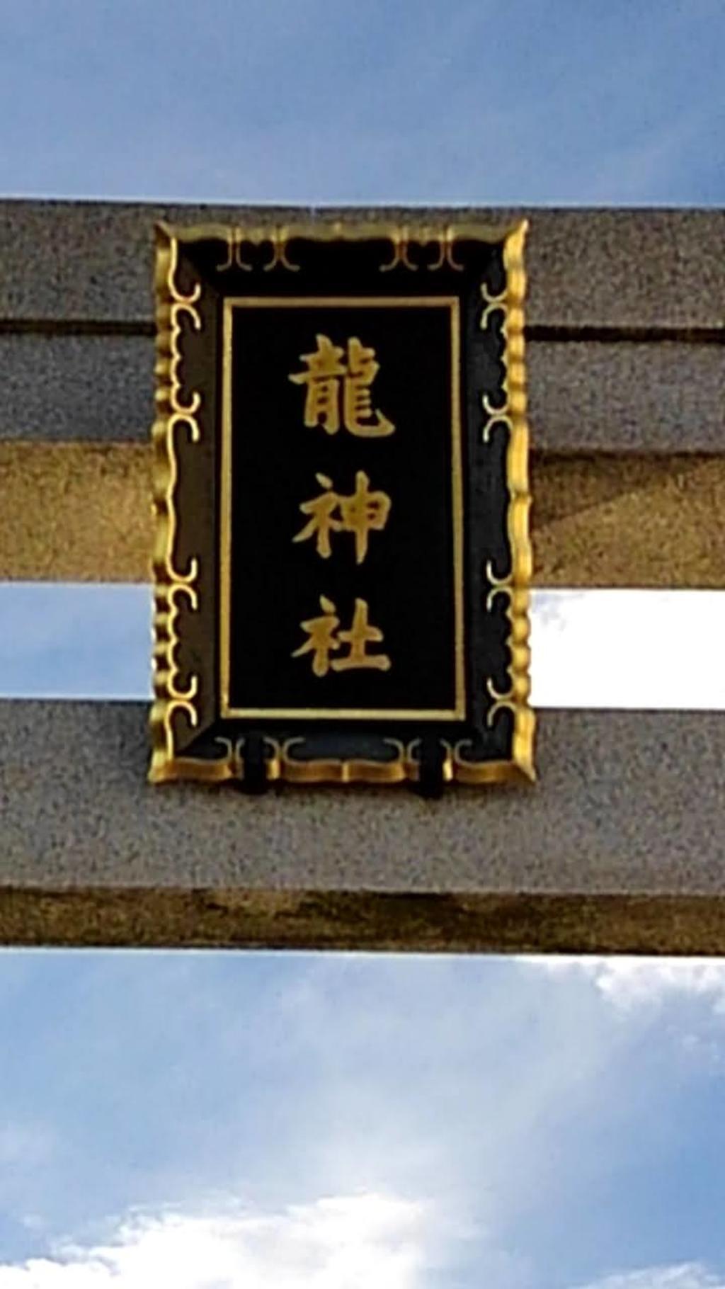 龍神社の鳥居