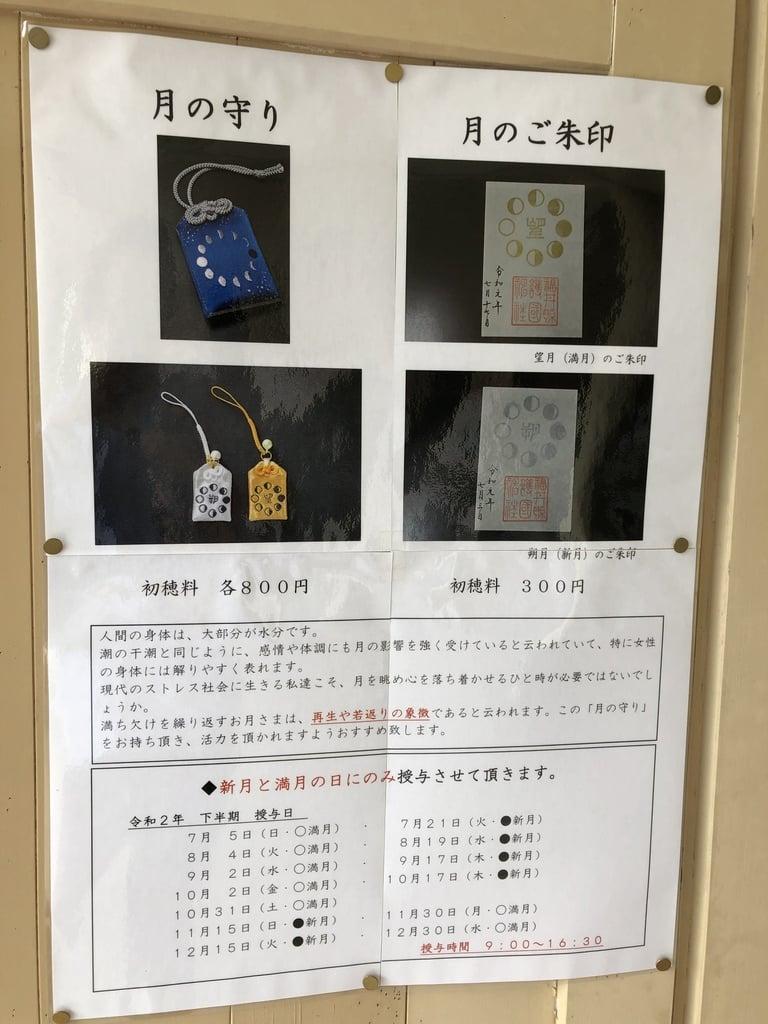 福井県護国神社の授与品その他