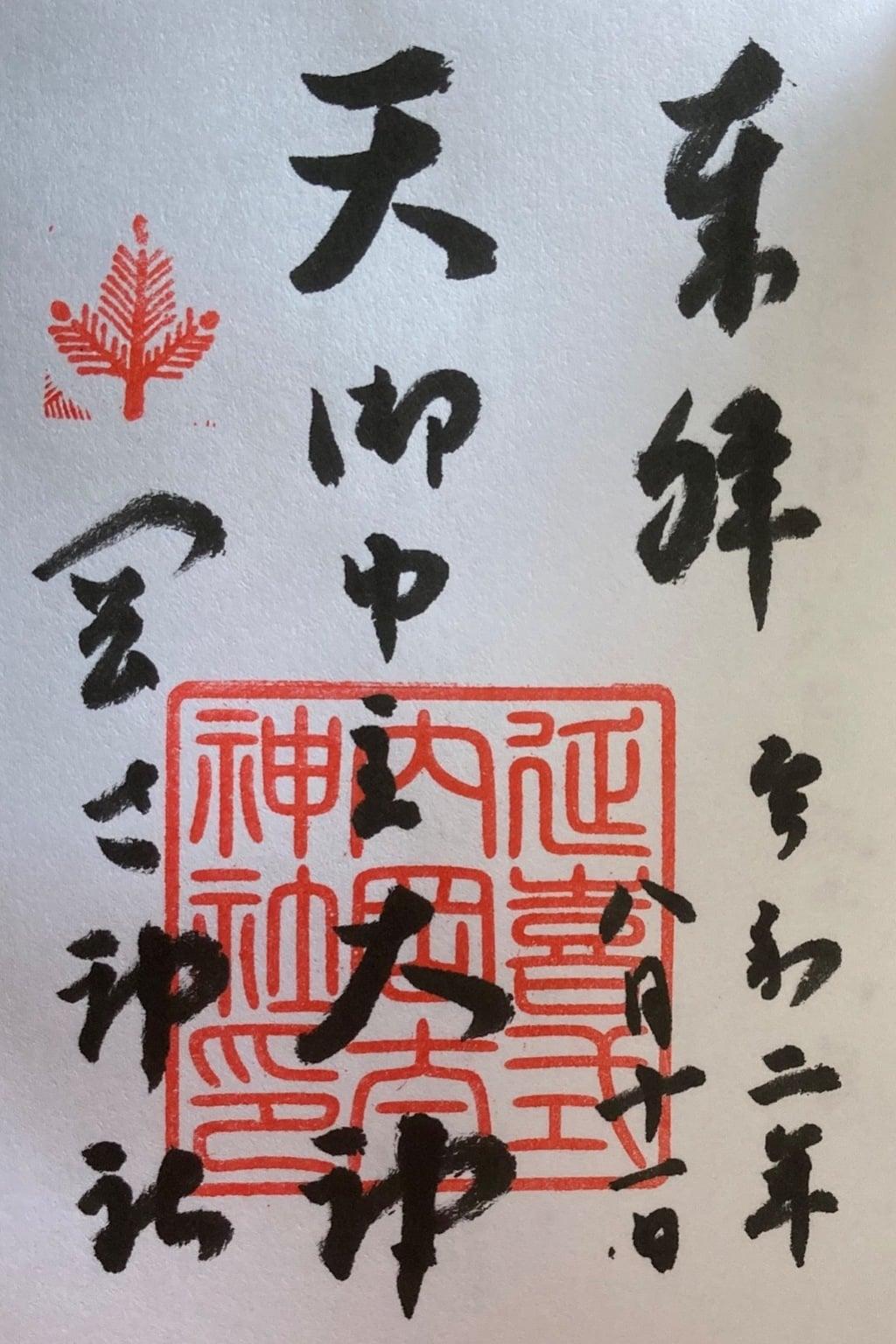 岡太神社の御朱印