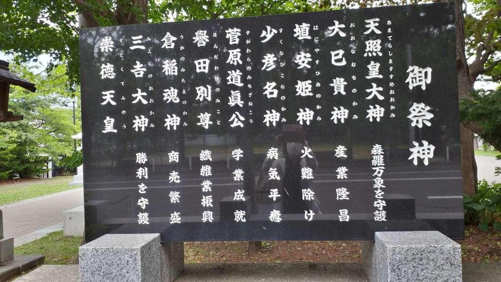 烈々布神社の歴史