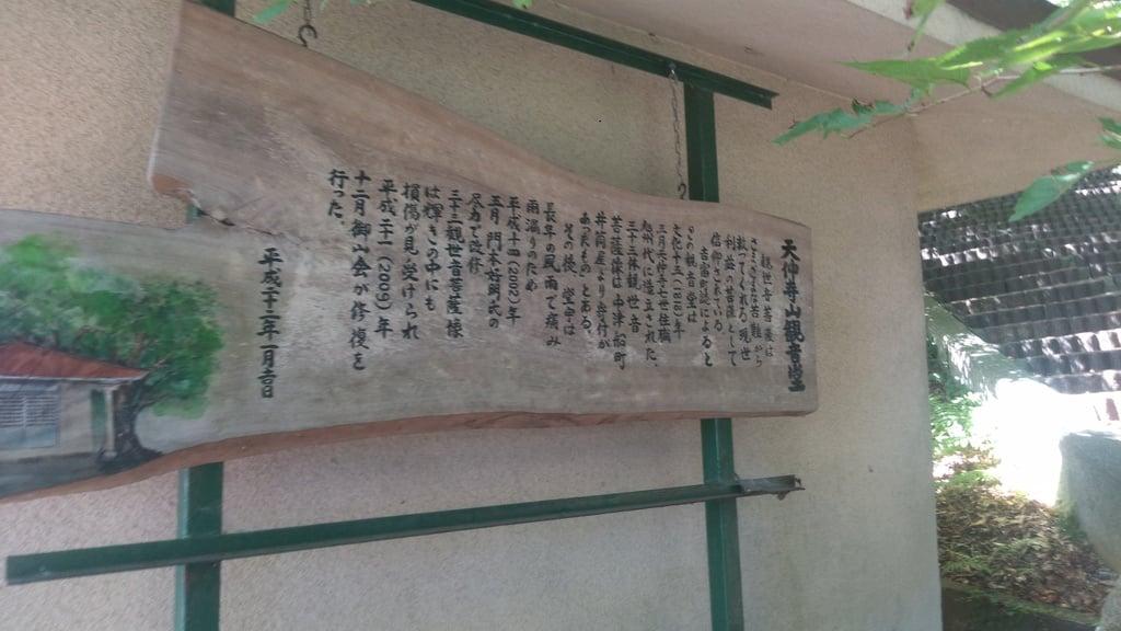 天仲寺山観音堂(福岡県)