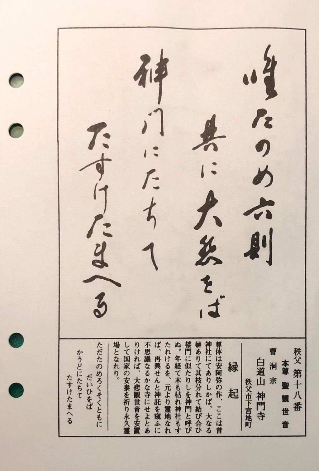 白道山神門寺の歴史