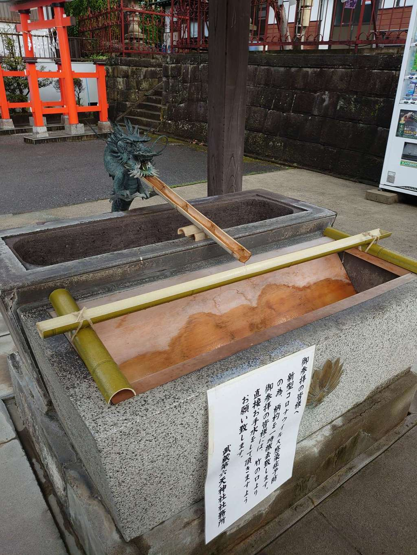 武蔵第六天神社の手水