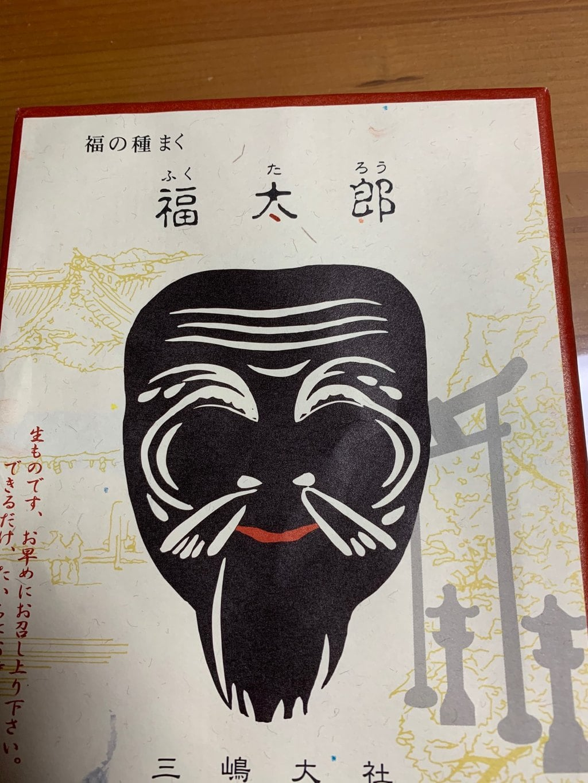 三嶋大社(静岡県)