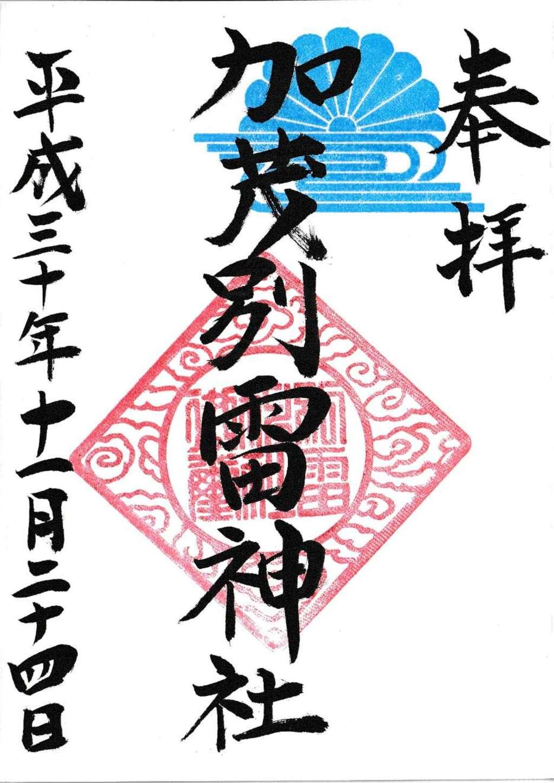 加茂別雷神社の御朱印