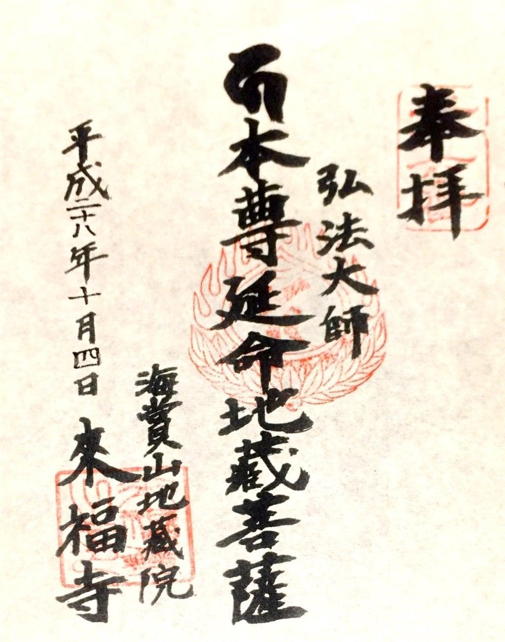 来福寺の御朱印