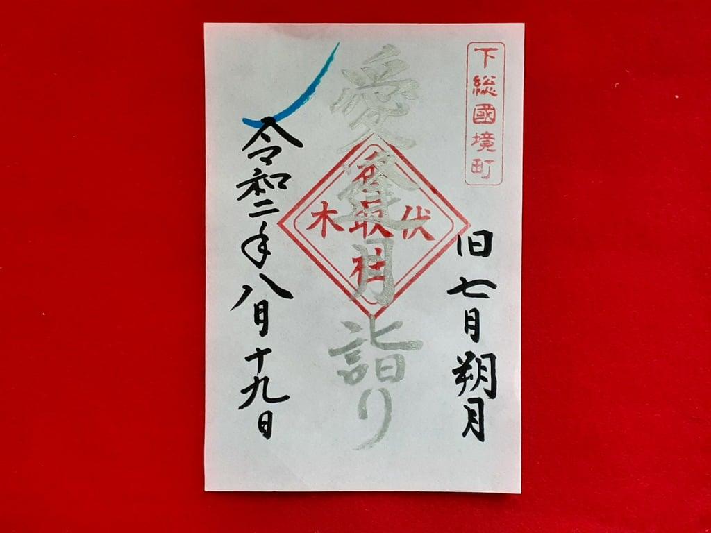伏木香取神社(茨城県)