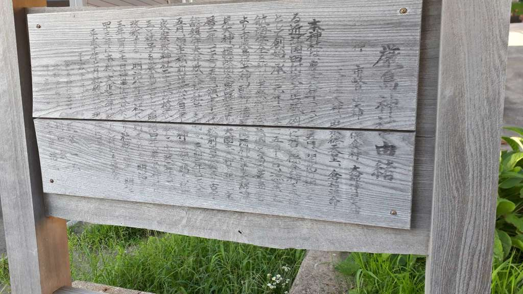 神恵内嚴島神社の歴史