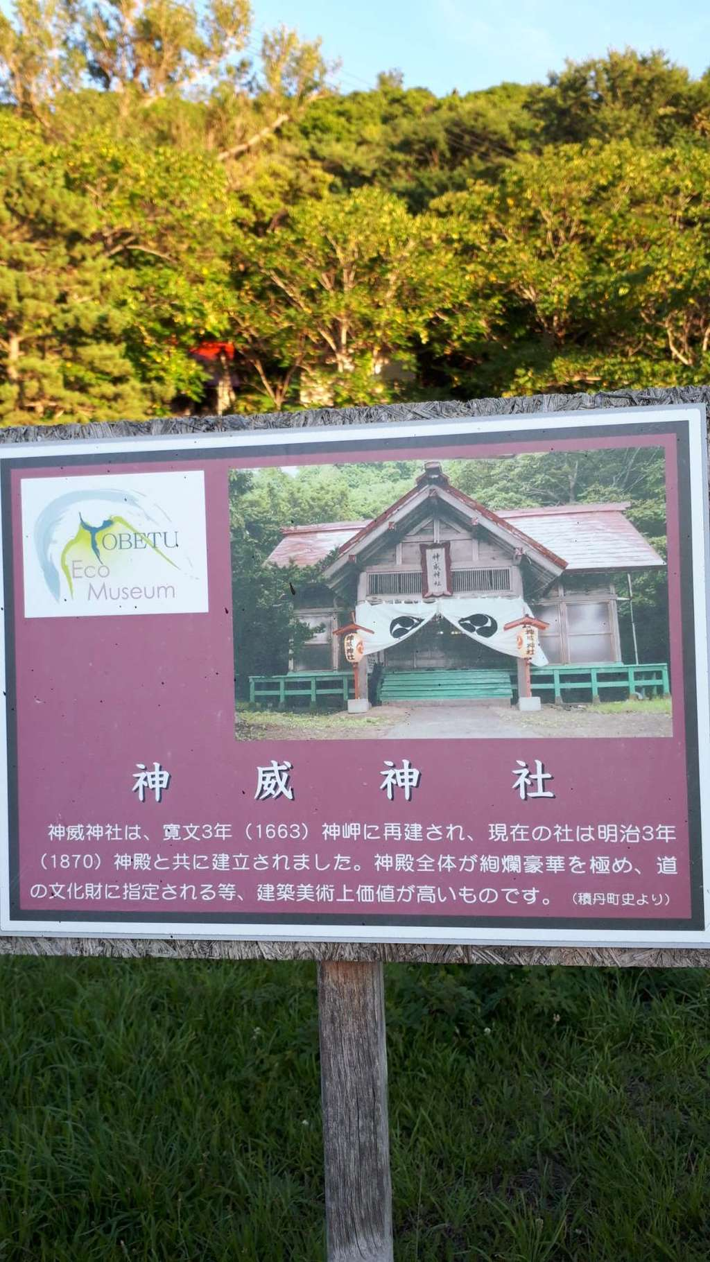 神威神社の歴史